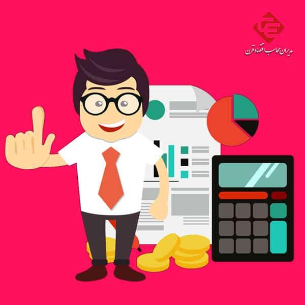 کارگاه نرم افزارهای حسابـداری