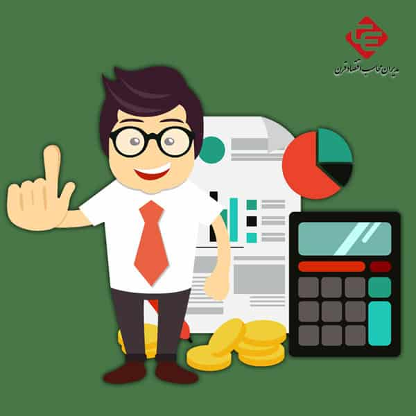کارگاه حسابداری در اکسل