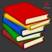 کتاب حسابداری پیمانکاری