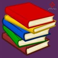 مجموعه کتابها و جزوات حسابداری انبار