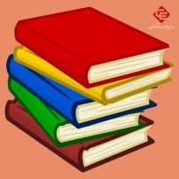 مجموعه کتابها و جزوات حسابداری و حسابرسی
