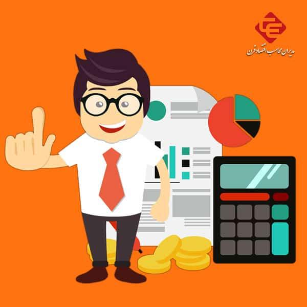 کارگاه حسابـداری بازرگانی