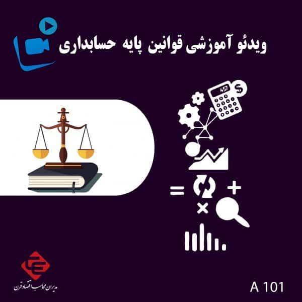 ویدئو آموزش قوانین حسابداری