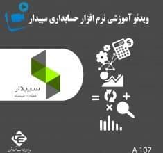 Sepidar accounting software