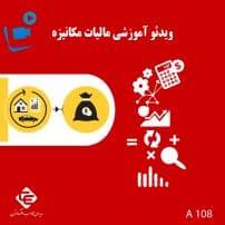 ویدئو آموزش نرم افزار مالیات