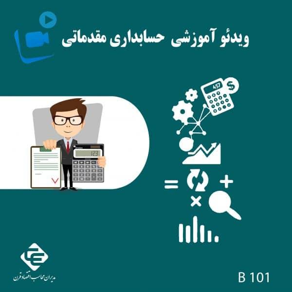 ویدئو آموزش حسابداری مقدماتی