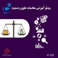 ویدئو آموزش حقوق و دستمزد