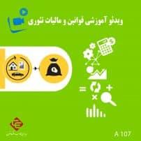 ویدئو آموزش قوانین مالیات