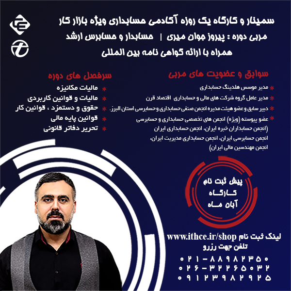 سمینار آموزش حسابداری ویژه بازار کار تهران 1399