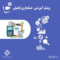 آموزش حسابداری تکمیلی