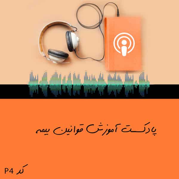 پادکست آموزش بیمه