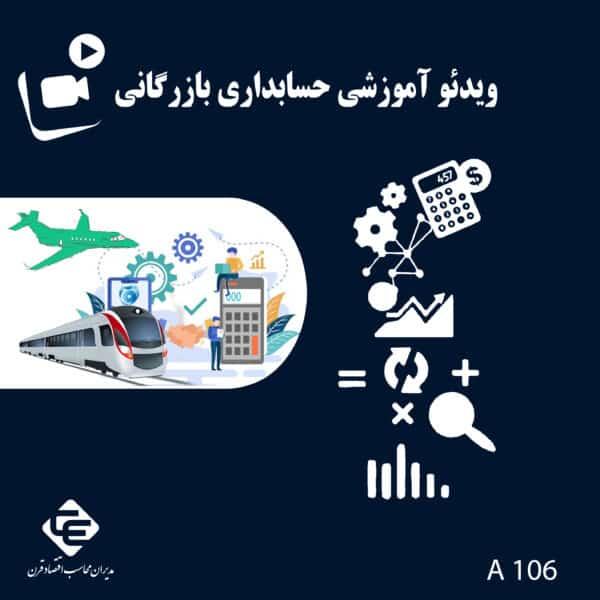 فیلم آموزش حسابداری بازرگانی