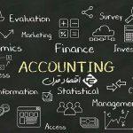 نقش حسابداری مدیریت در محیط در حال تغییر