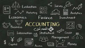آموزش حسابداری و حسابرسی در کرج