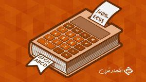 خدمات حسابداری در تهران