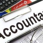 آموزش حسابداری بین المللی