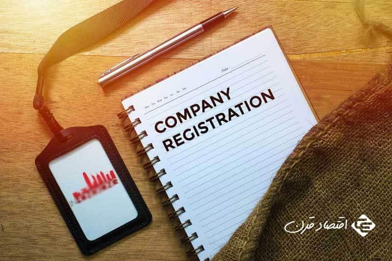 ثبت شرکت و برند در کرج