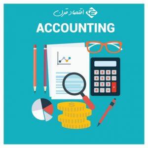 اصول و ضوابط حسابداری و حسابرسی آیین رفتار حرفه ای
